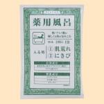薬用風呂 KKc(肌荒れ・にきび)