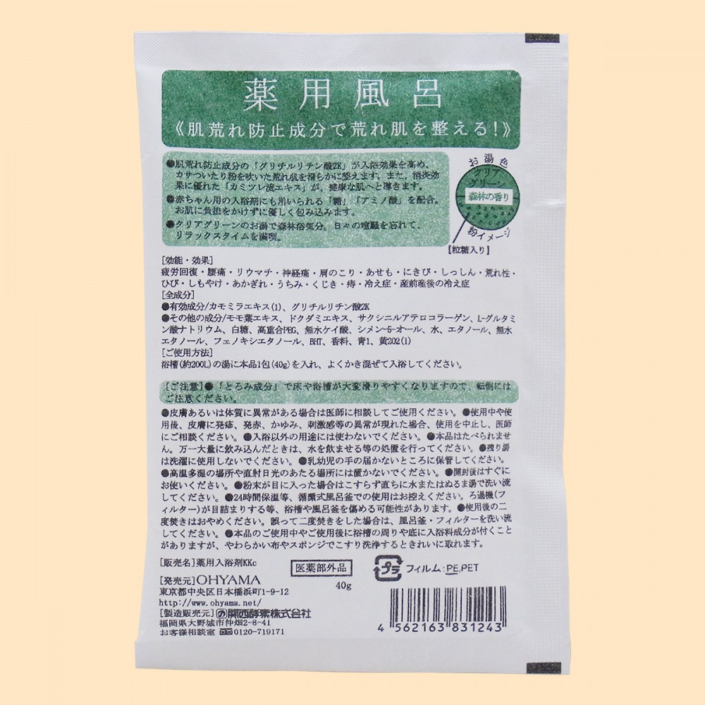薬用風呂 KKc(肌荒れ・にきび) 裏面