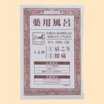 薬用風呂 KKa(肩こり・腰痛)