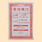 薬用風呂 KKb(冷え症・ひび・あかぎれ)