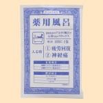 薬用風呂 KKd(疲労回復・神経痛)