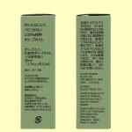 オリーブマノン 化粧用オリーブオイル 30ml(側面)