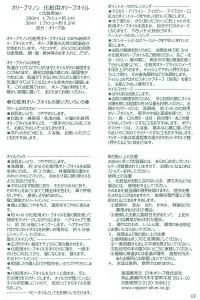 オリーブマノン 化粧用オリーブオイル・取扱説明書