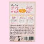 ビズビズ ネイル&キューティクルジェル ホワイトブーケの香り(裏面)