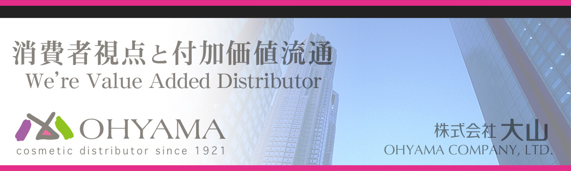 【OHYAMA】株式会社 大山 | cosmetic distributor since 1921