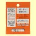 ママバター UVケアリップトリートメント【SPF12・PA+】(サムネイル)