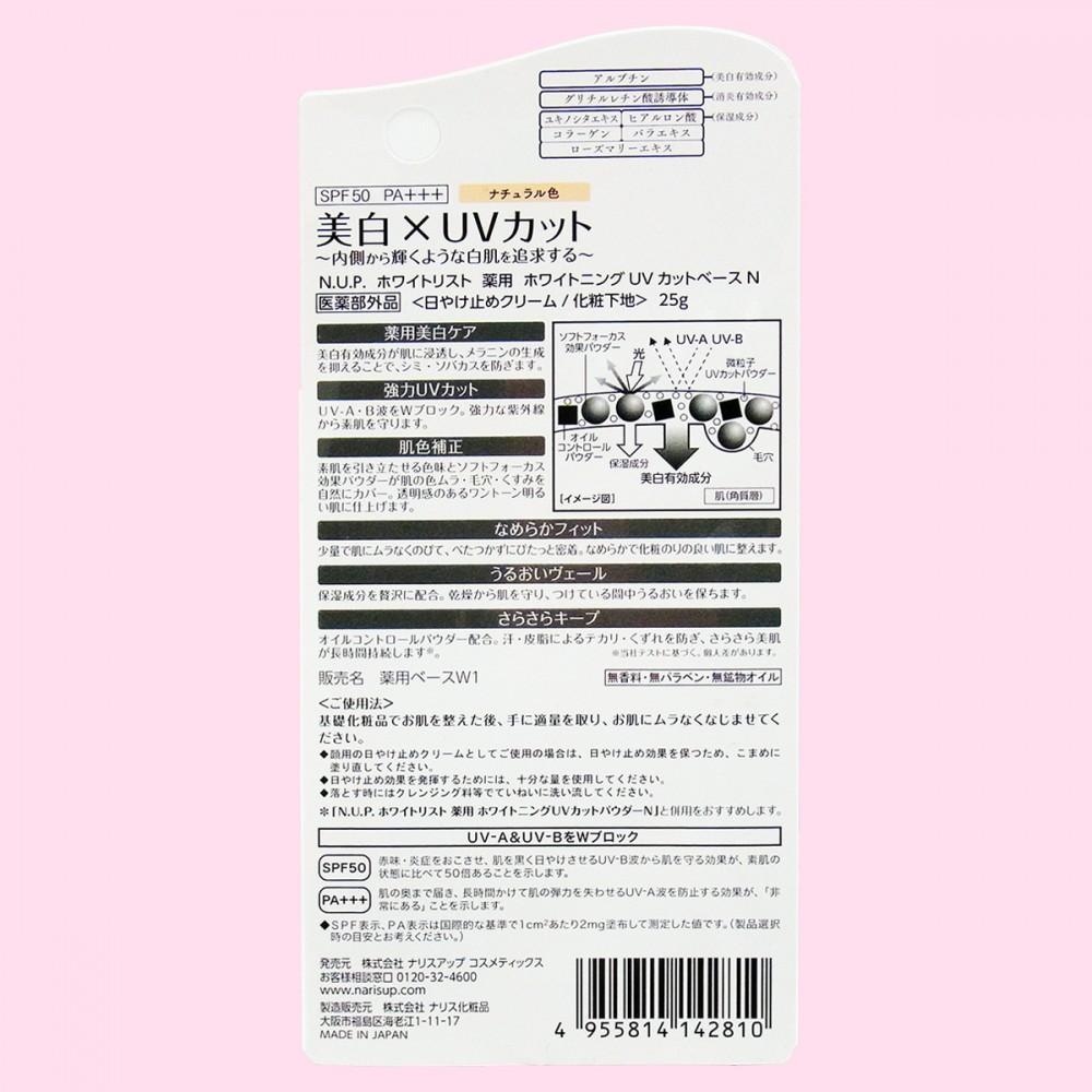 N.U.P. ホワイトリスト 薬用 ホワイトニング UVカットベースN【SPF50・PA+++】(裏面)
