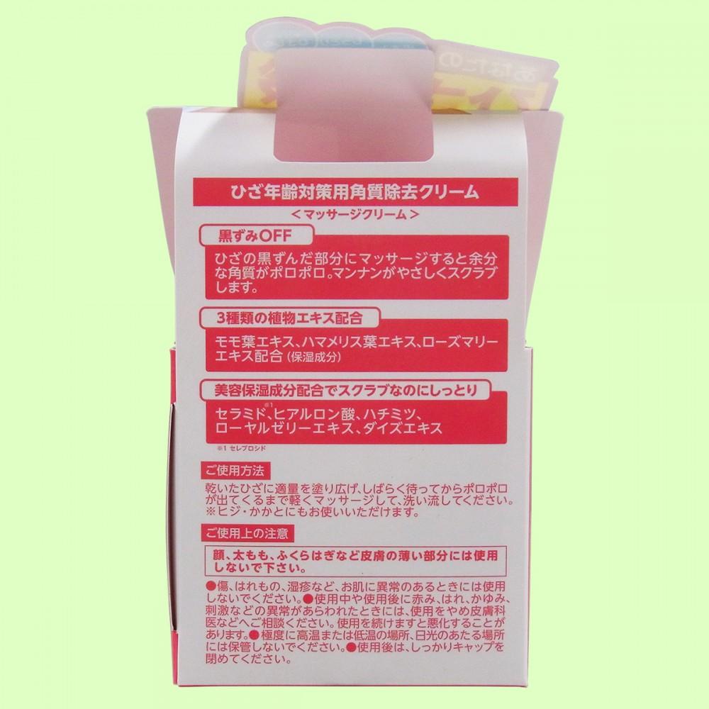 マニス アンチニーエイジングスクラブクリーム II(裏面)