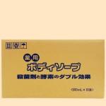 H.B.A. 薬用ボディソープ(外箱・正面)