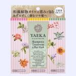 YAEKA(八重花) 2日間トライアルセット