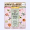 YAEKA(八重花) 2日間トライアルセット(サムネイル)