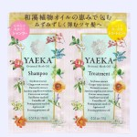 YAEKA(八重花) 2日間トライアルセット(シャンプー&トリートメント)