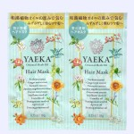 YAEKA(八重花) 2日間トライアルセット(ヘアマスク)