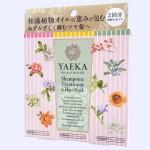 YAEKA(八重花) 2日間トライアルセット(斜め・2)