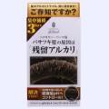 グランモンターニュ pHリセット シャンプー&トリートメント(サムネイル)