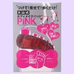大山式NEWボディメイクパッド®・ピンク