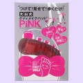 大山式NEWボディメイクパッド®・ピンク(サムネイル)