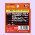 大山式NEWボディメイクパッド®・プレミアムPRO(裏面)