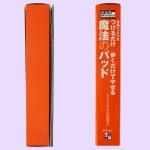 大山式NEWボディメイクパッド® ムック本(側面)