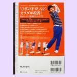 大山式NEWボディメイクパッド・プレミアムPRO ムック本(裏面)
