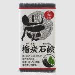檜炭石鹸(かいたんせっけん)