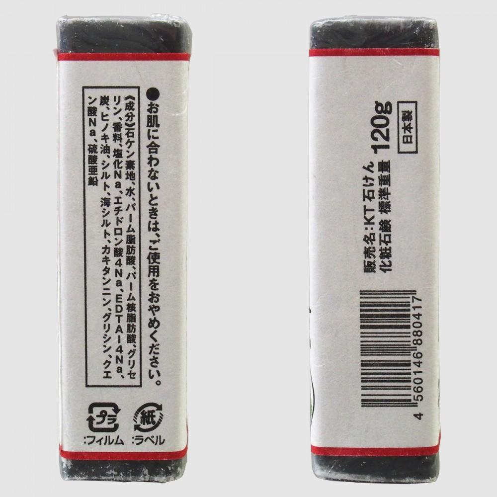 檜炭石鹸(かいたんせっけん)・側面