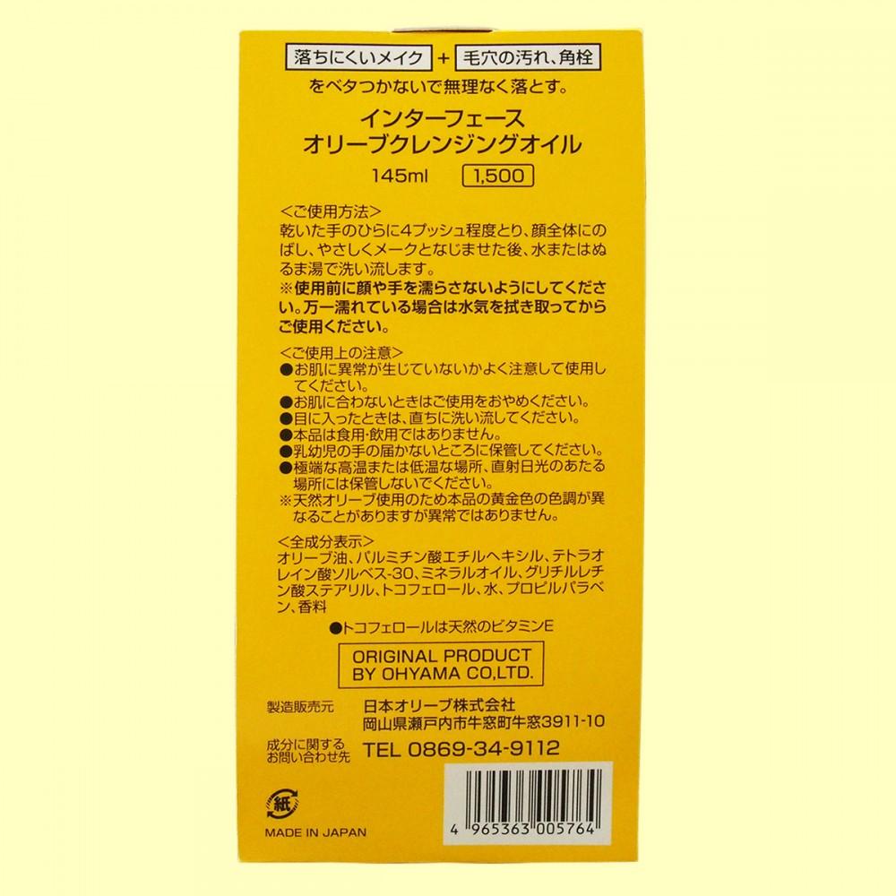 インターフェース オリーブクレンジングオイルN(裏面)