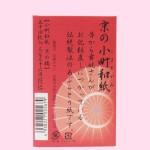 京都伝統あぶらとり 小町和紙【京の橋】(本体・裏面)