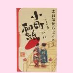 京都伝統あぶらとり 小町和紙【京の橋】(本体)