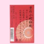 京都伝統あぶらとり 小町和紙【京女】(本体・裏面)