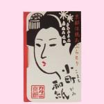 京都伝統あぶらとり 小町和紙【京女】(本体)