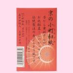 京都伝統あぶらとり 小町和紙【京の街】(本体・裏面)