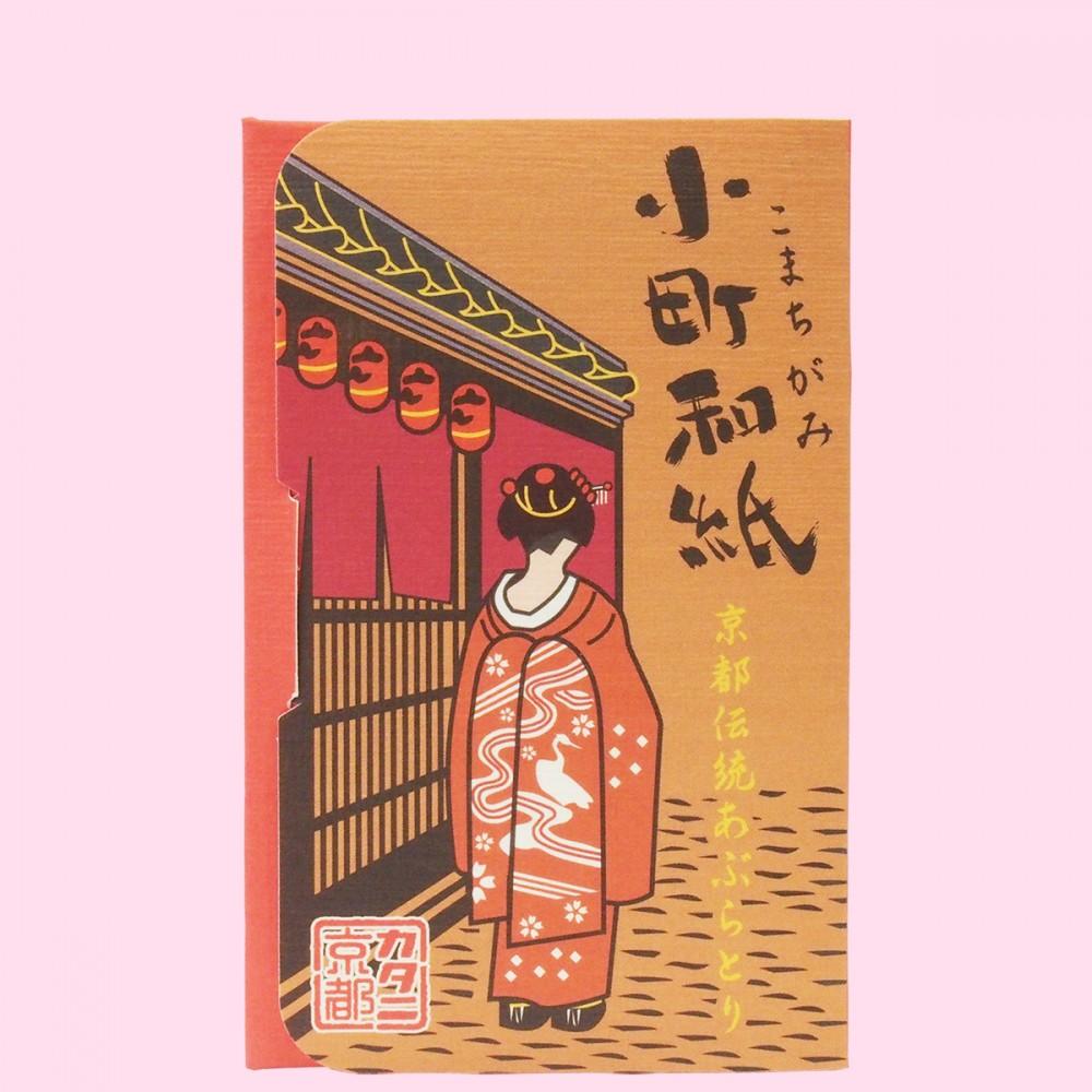 京都伝統あぶらとり 小町和紙【京の街】(本体)