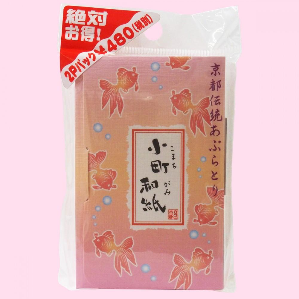 京都伝統あぶらとり 小町和紙【金魚】2冊セット