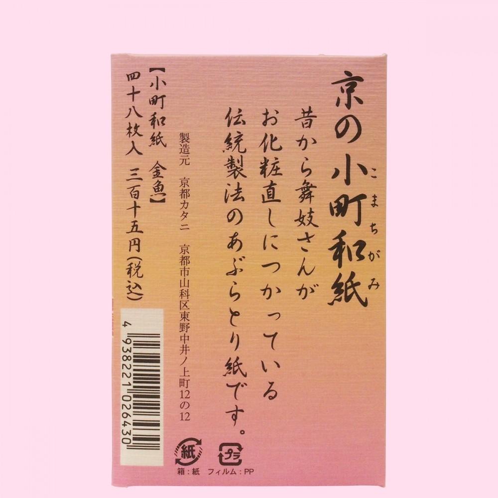 京都伝統あぶらとり 小町和紙【金魚】2冊セット(本体・裏面)