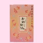 京都伝統あぶらとり 小町和紙【金魚】2冊セット(本体)