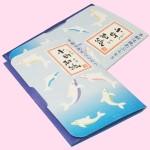 京都伝統あぶらとり 小町和紙【いるか】2冊セット(内容)