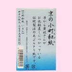 京都伝統あぶらとり 小町和紙【いるか】2冊セット(本体・裏面)