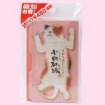 京都伝統あぶらとり 小町和紙【ごろ猫】2冊セット