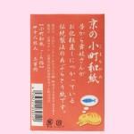 京都伝統あぶらとり 小町和紙【ごろ猫】2冊セット(本体・裏面)