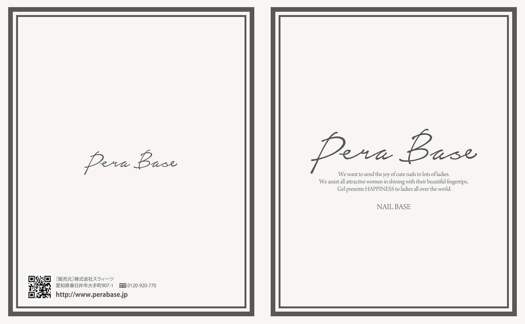 Pera Base(ペラベース)・取扱説明書(表紙)