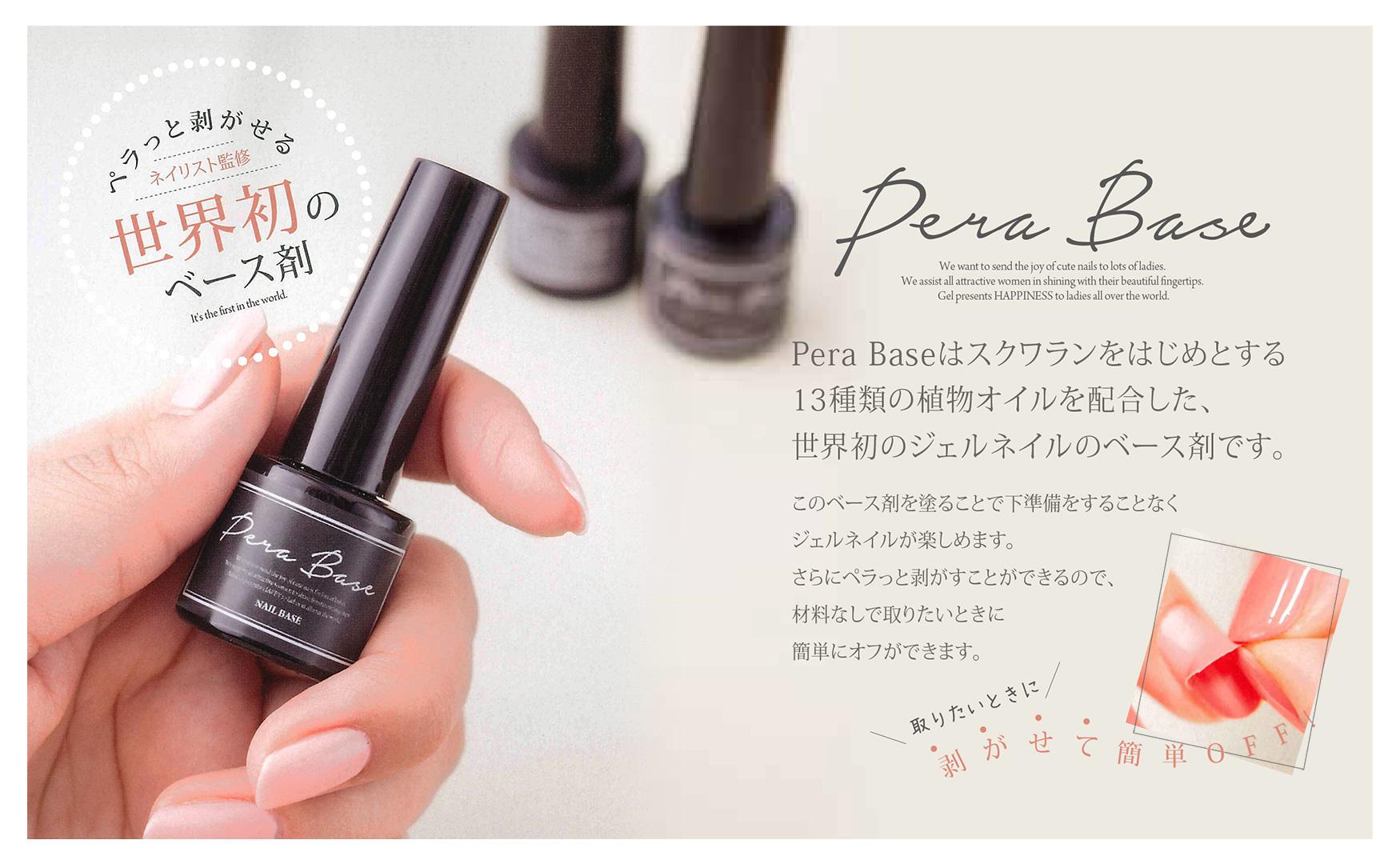 Pera Base(ペラベース)・取扱説明書(page1)