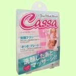 かっさ洗顔ブラシ(斜め)