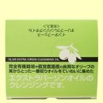 インターフェース オリーブクレンジングオイルN(内箱・上面)