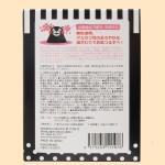 くまモン 入浴剤(くまバスEX)・12包セット(内箱・裏面)