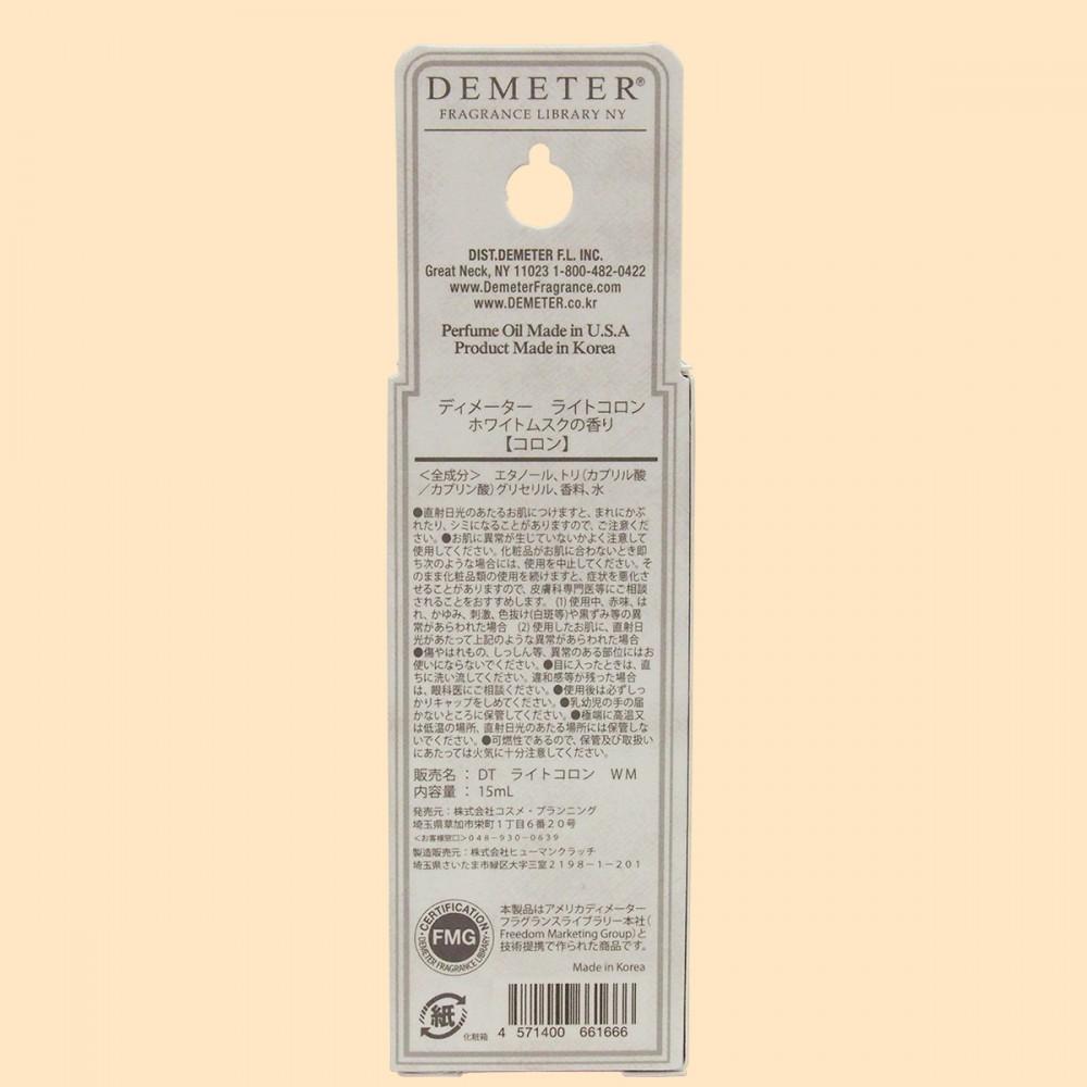 DEMETER®(ディメーター) ライトコロン〈ホワイトムスクの香り〉(裏面)