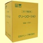 オリーブマノン グリーンローション(オリーブ果汁水)・内箱(斜め)