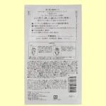 ママバター フェイスクリームマスク ピュア 1包タイプ(裏面)