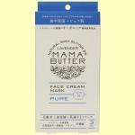 ママバター フェイスクリームマスク ピュア 3枚入り