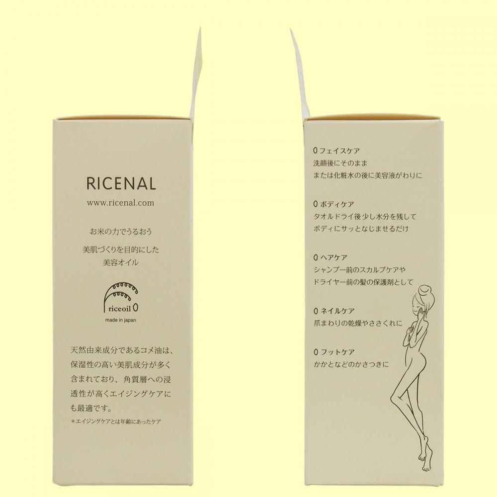 リセナル 美容オイル(側面)